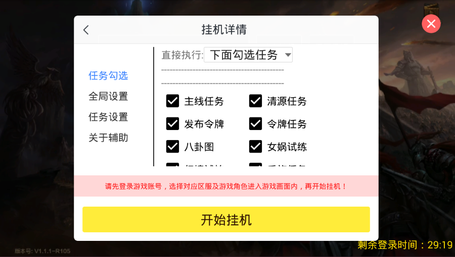 QQ华夏手游无限多开离线挂机辅助蜂窝云V3.1.0 安卓版
