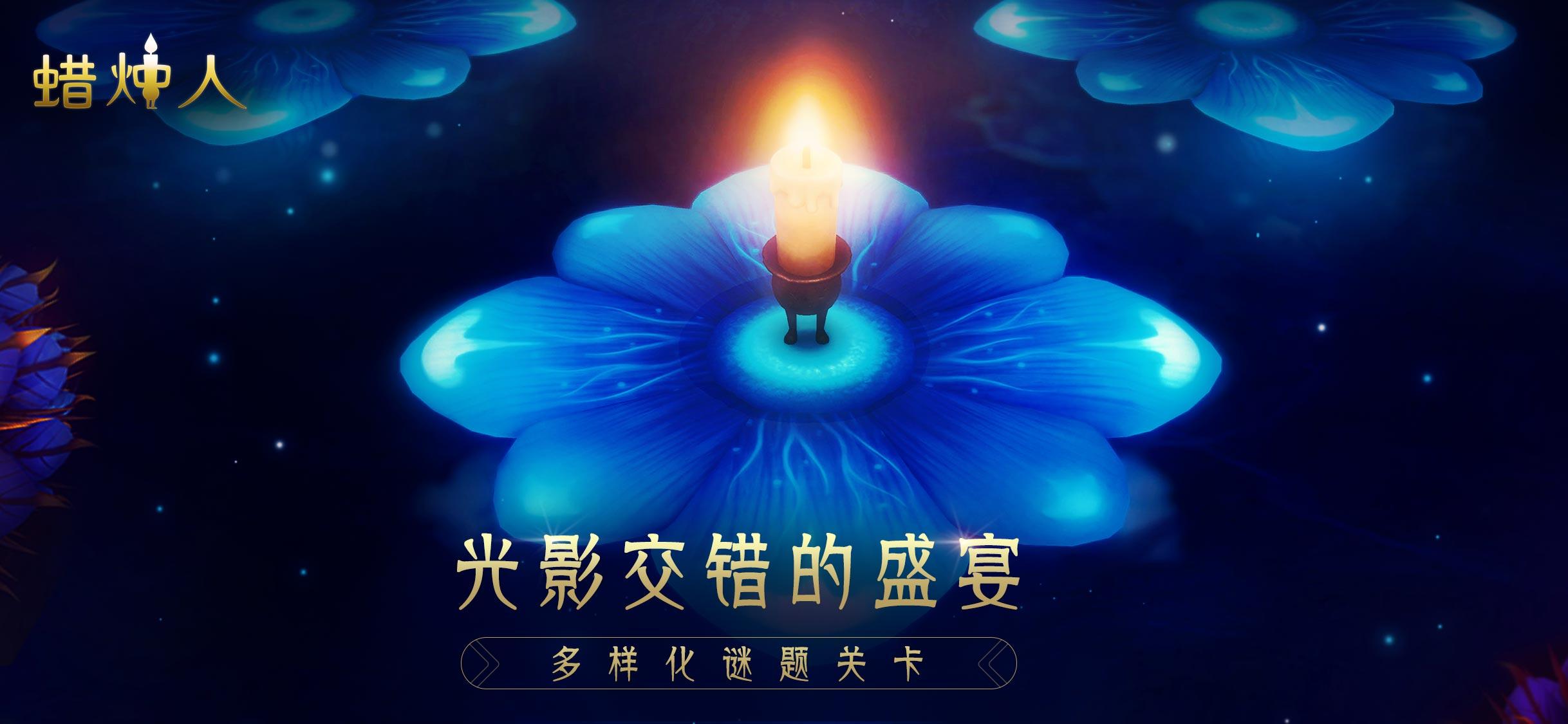 蜡烛人V1.0 苹果版
