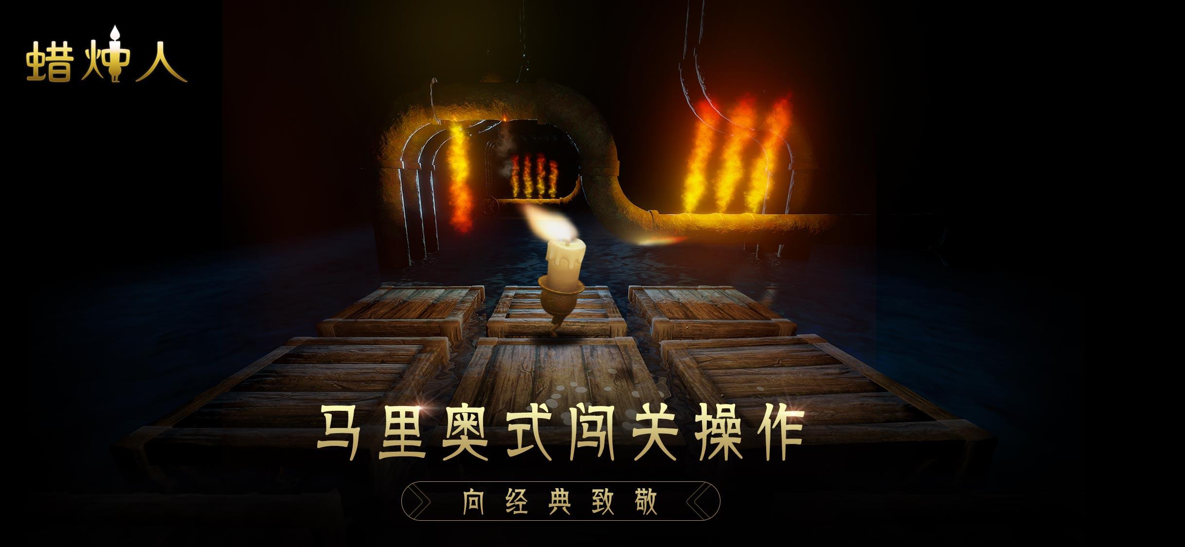 蜡烛人V1.0 免费版