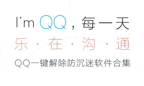 qq一键解除防沉迷