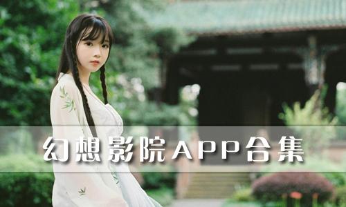 幻想影院APP合集