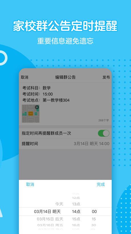 QQ坦白说破解版V7.5.5 破解版
