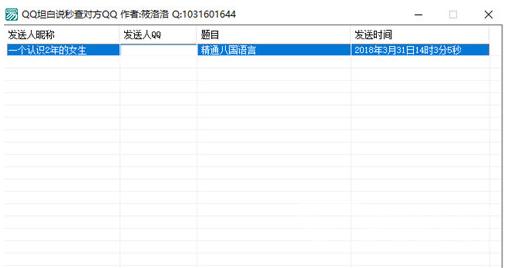 QQ坦白说查询工具V1.0 绿色版