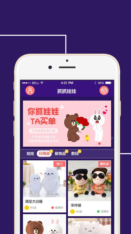 随身抓娃娃V1.0.1 iPhone版
