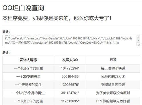 QQ坦白说查询V1.0 官方版