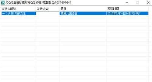 QQ坦白说查号软件V1.0 免费版