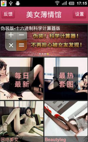 美女薄情馆无限看图V7.5.3 破解版