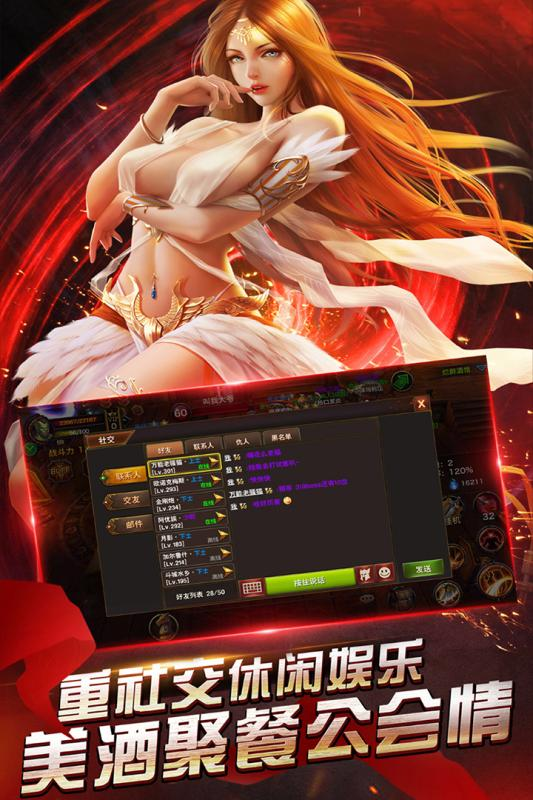 时空神域V5.1.20 安卓版