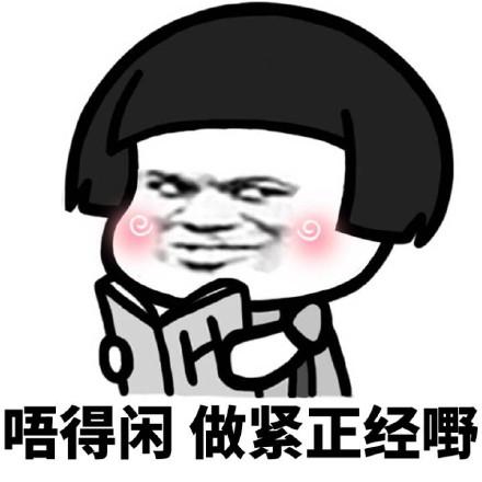 蘑菇头粤语粗口搞笑表情包完整版