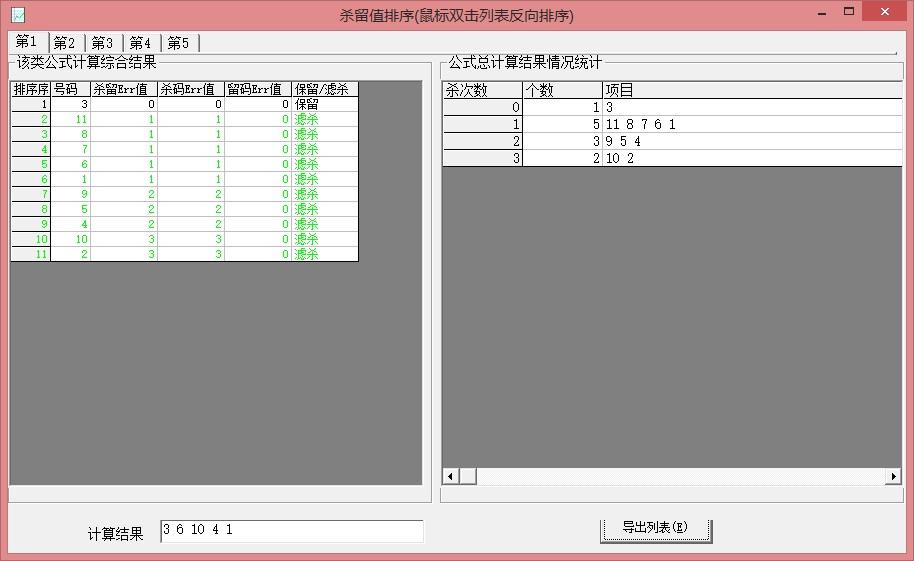 高频11选5公式超级精算师V20180403 官方版