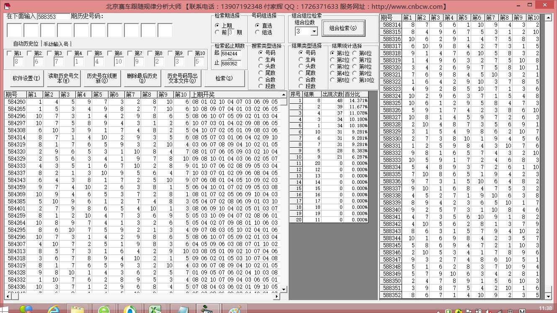北京赛车PK10跟随分析大师V20180406 绿色版