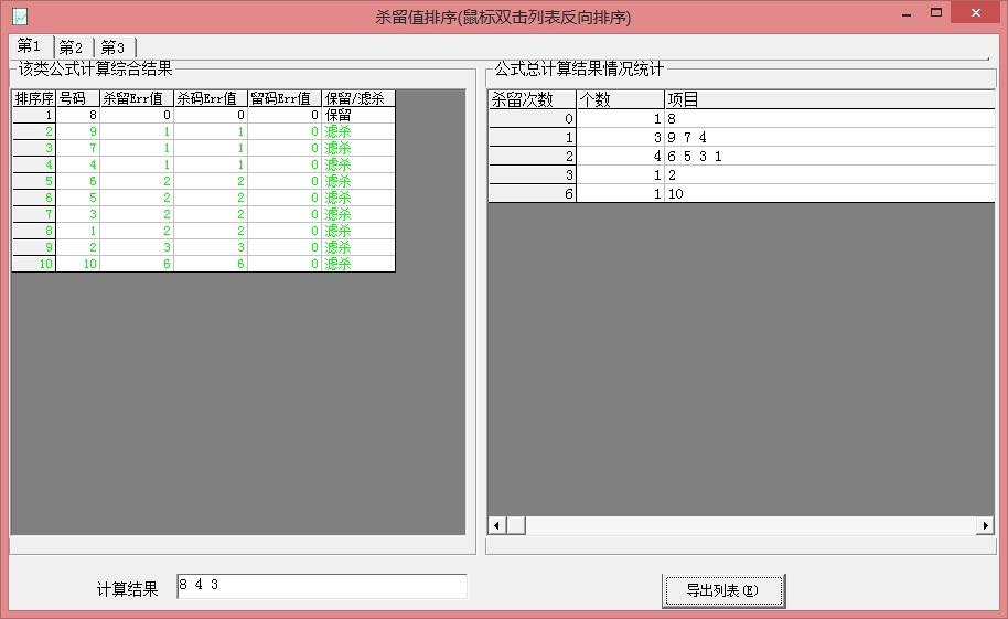 北京赛车公式超级精算师V20180405 绿色版
