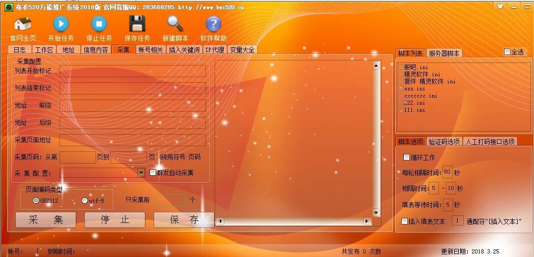 布衣520万能推广系统2018V1.0 官方版