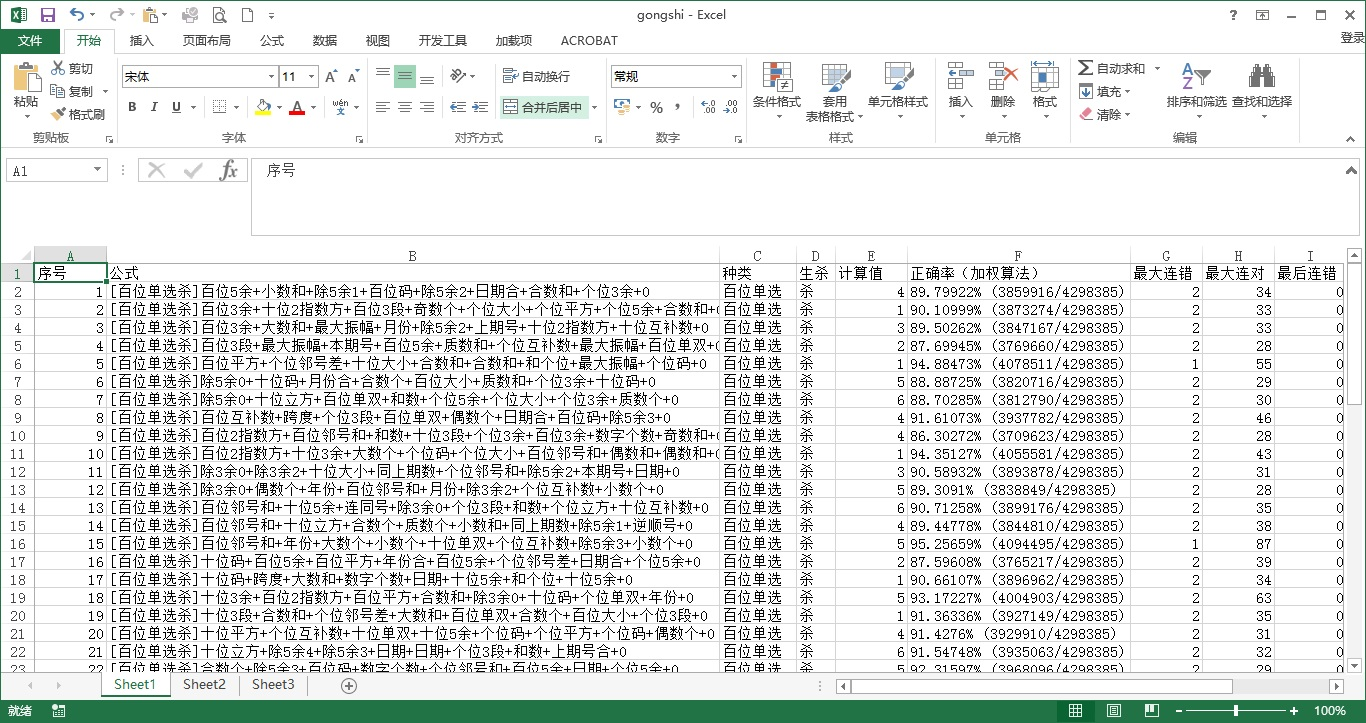 快3彩公式超级精算师V20180401 绿色版