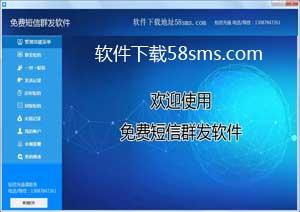 免费短信群发软件V1.0.1.0 官方版