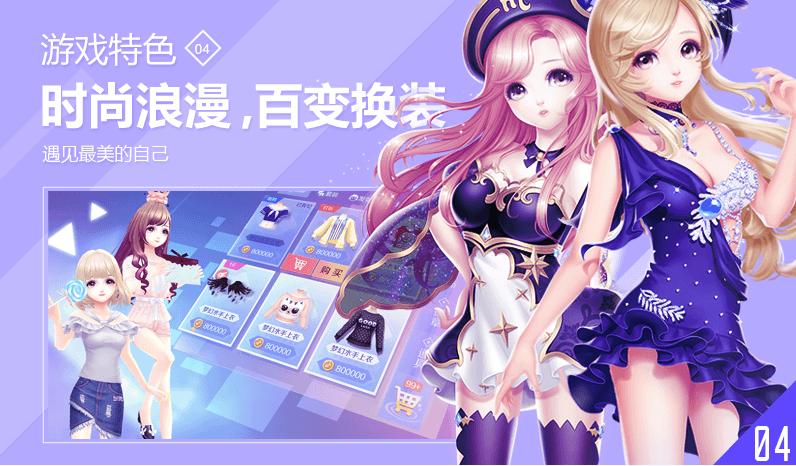 QQ炫舞手游刷500钻石辅助