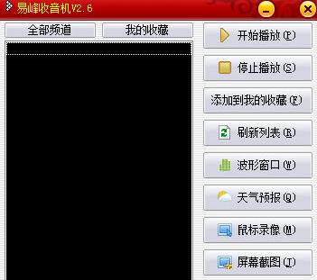 易峰收音机V2.8 官方版