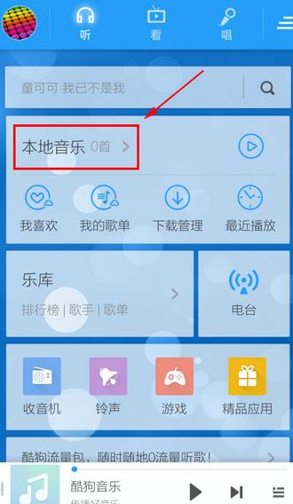 酷狗音乐去红点修改版V8.9.2 安卓版
