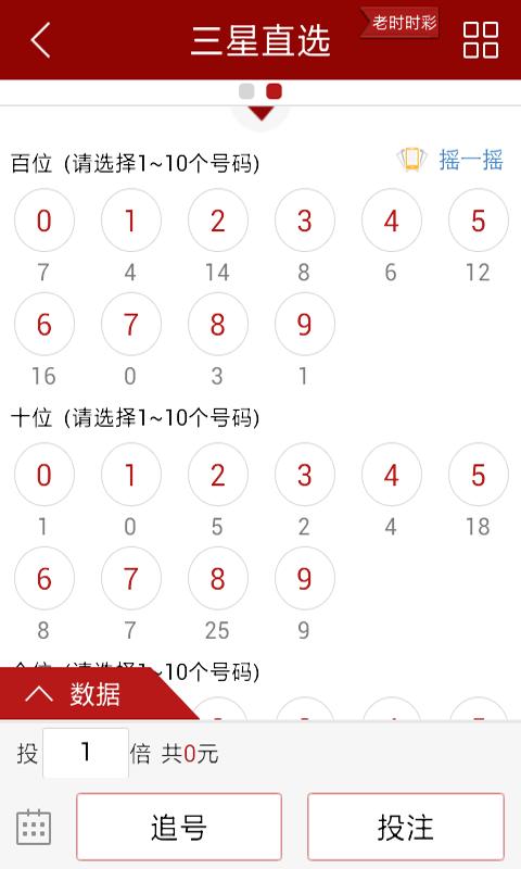 江西时时彩V1.1.1 安卓版