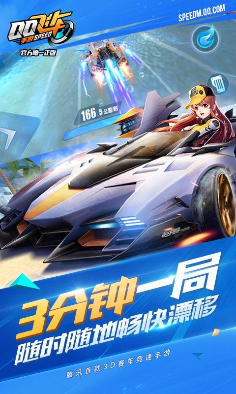 qq飞车手游无限加速改车辅助V3.0 安卓版