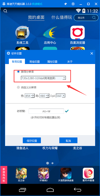 足球小将手游电脑版辅助安卓模拟器专属工具V1.9.5 免费版
