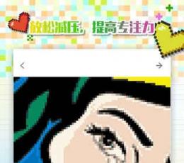 抖音格子画官方版下载|抖音游戏格子画手游安卓版V1.0下载