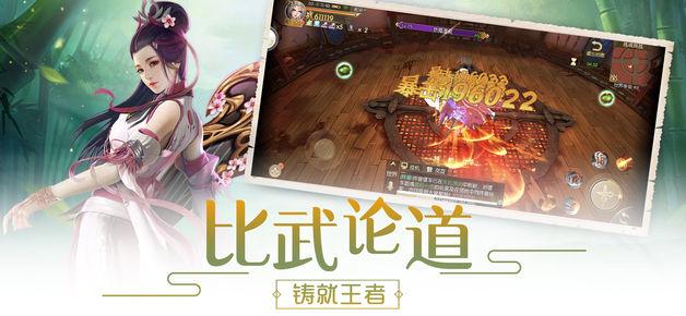 仙萌记V1.0 ios版