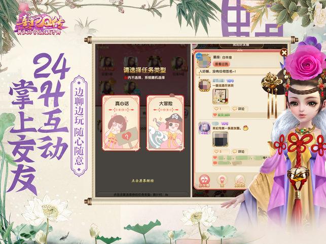 熹妃Q传V1.0 苹果版