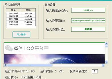 微信自动投票软件投票刷票器V2.0 电脑版