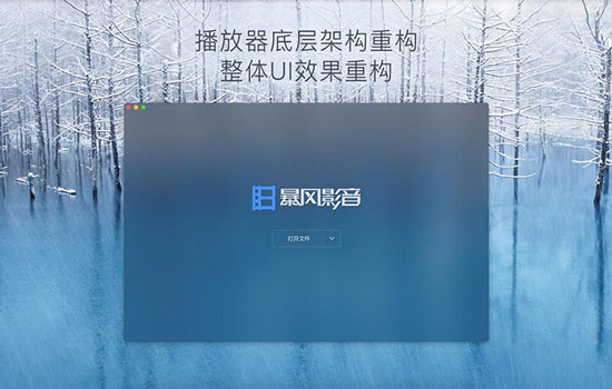 暴风影音V1.1.6 Mac版