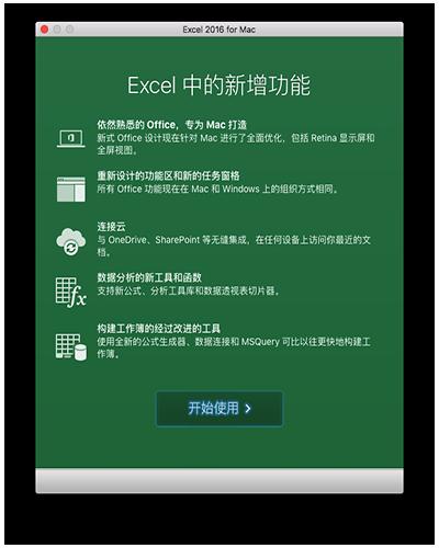 ExcelV16.12 Mac版