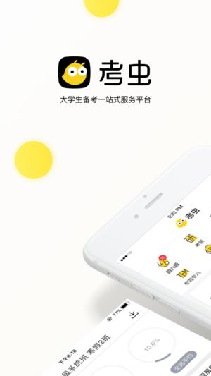 考虫网四六级V1.13.1 苹果版