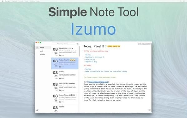 IzumoV1.0.4 Mac版