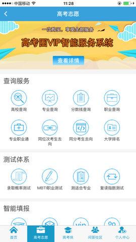 高考圈V1.1 苹果版