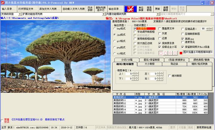 图片批量裁剪器6.0 中文版