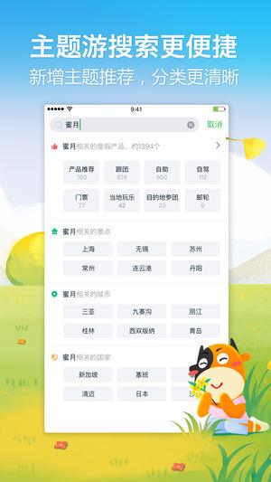 途牛精选V1.0 苹果版
