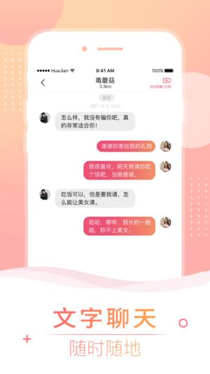 花间社交V1.0 苹果版