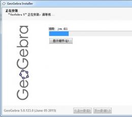 GeoGebra动态数学软件下载 GeoGebra动态数学软件官方正式版V6.0.394官方版下载
