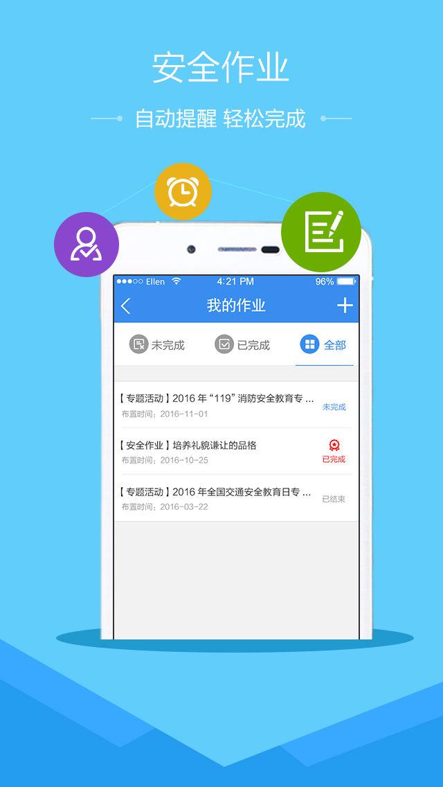 济宁安全教育平台V1.1.6 安卓版