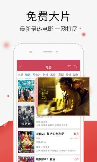 大伊人香蕉网2018最新伦理剧免费在线观看V1.2 安卓版