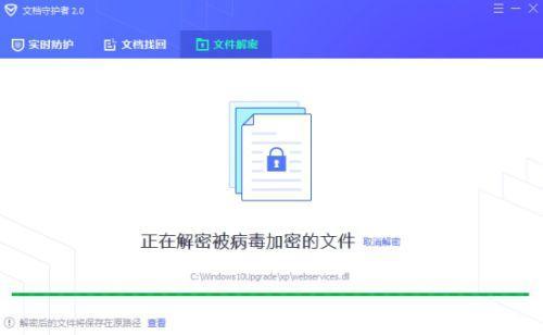 腾讯文档电脑版v1.0.0.23 PC版