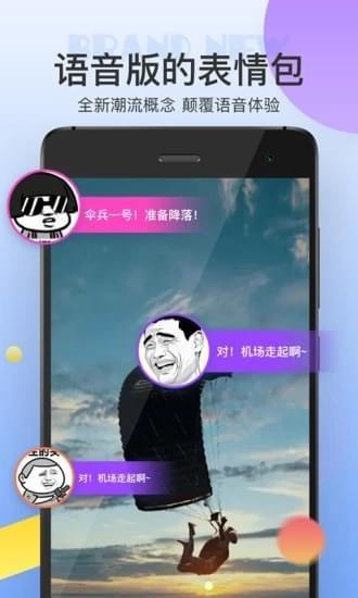 猩猩语音包V1.1.0 安卓版