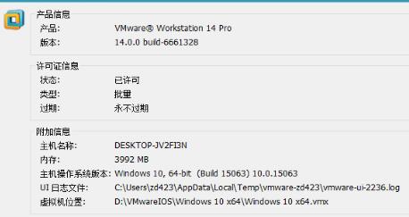 VMware Pro 14v14.1.1 激活秘钥版