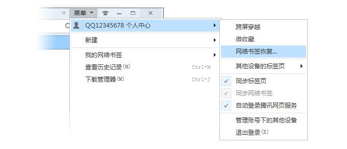 QQ浏览器v10.0.1059.400 最新版