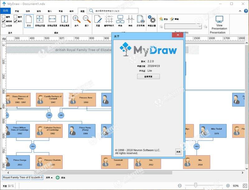 MyDrawV2.2.0 破解版