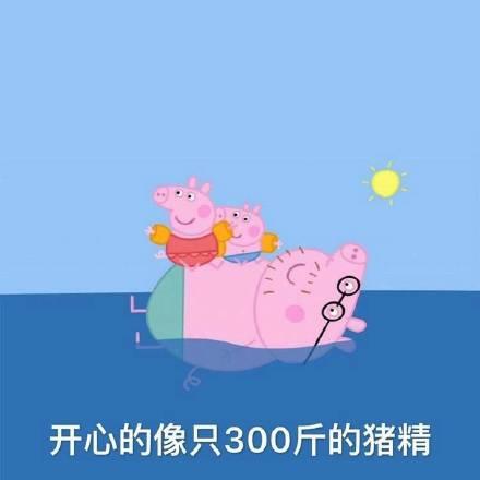 小猪佩奇聊天表情包图片