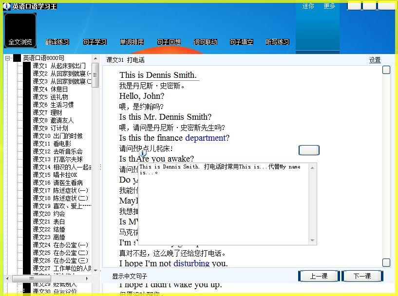 英语口语学习王v5.6 官方版截图1