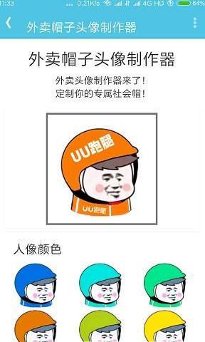 外卖帽子头像制作V1.0 安卓版
