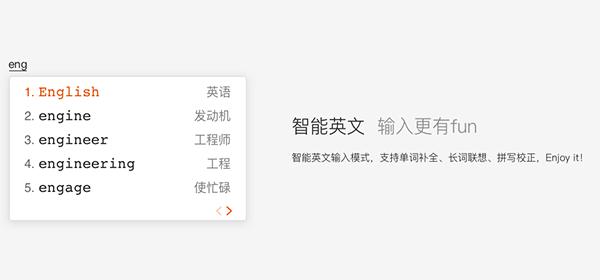 搜狗输入法V4.7.0.5698 Mac版