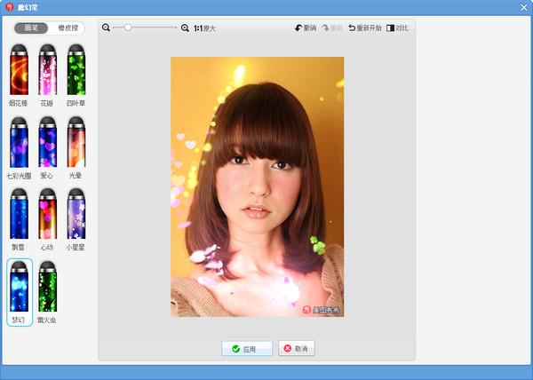 美图秀秀v4.0.1.2001 最新版